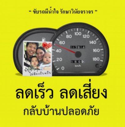 ข้อมูลประกอบการดำเนินงานเฝ้าระวังป้องกันและลดอุบัติเหตุทางถนนช่วงเทศกาลปีใหม่ 2561