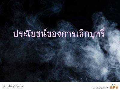 สปอตวิทยุรณรงค์ 3 ล้าน 3 ปี เลิกบุหรี่ ทั่วไทย เทิดไท้องค์ราชัน