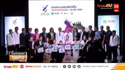 """รายการ """"คนไทยไม่ทนต่อการทุจริต"""" วันเสาร์ที่ 11 สิงหาคม 2561 เวลา 18.30-1900 น."""