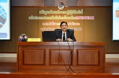 สำนักงานศาลปกครองจัดอบรมหลักสูตรพัฒนาศักยภาพผู้ปฏิบัติหน้าที่เครือข่ายการประชาสัมพันธ์ภายในองค์กร
