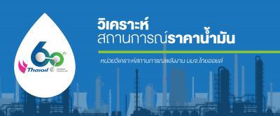 Thai Oil_3