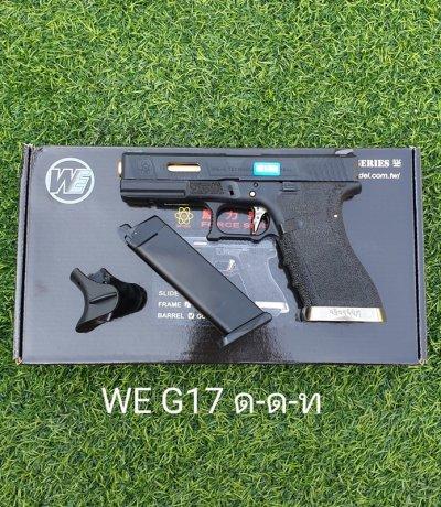 อัพเดตปืนสั้น WE