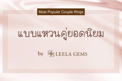 แบบแหวนคู่แต่งงานยอดนิยม