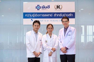 การเซ็นความร่วมมือ MOU ร่วมกับโรงพยาบาลยันฮี