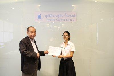 พิธีมอบประกาศณียบัตรเพื่อแสดงความยินดีกับผู้ที่ได้รับทุนการศึกษา รุ่นที่ 5