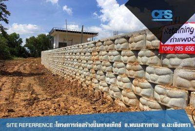 ผลงานการใช้บล็อกกำแพงกันดิน (ขนาดใหญ่) ที่สถานีจ่ายน้ำมันคาลเท็กพนมสารคาม จ.ฉะเชิงเทรา