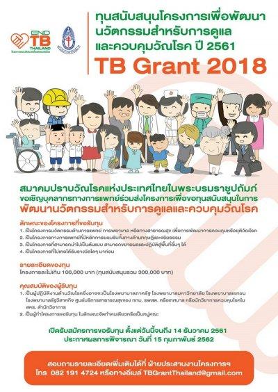โครงการ TB Grant 2018 เปิดรับสมัครทุนสนับสนุนโครงการเพื่อพัฒนานวัตกรรมสำหรับการดูแลและควบคุมวัณโรค