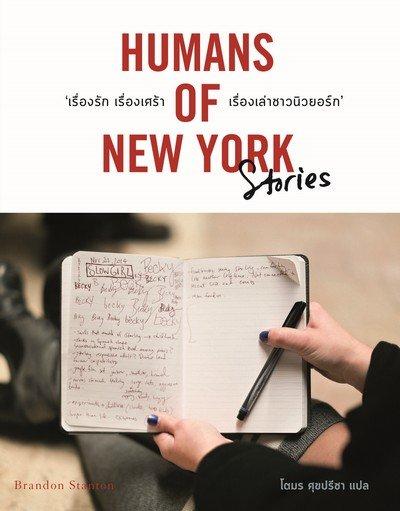 """หนังสือ """"Humans of New York Stories"""" (เรื่องรัก เรื่องเศร้า เรื่องเล่าชาวนิวยอร์ก) ภาพที่เปี่ยมด้วยความหวัง"""