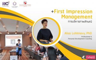 ม.รังสิต ร่วมกับ บริษัท Image Matters Asia จัดเวิร์คชอปหลักสูตร First Impression Management Online
