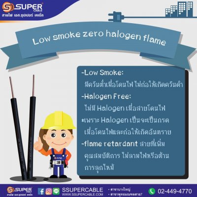 สายไฟLow Smoke Zero Halogen Flame Retardant