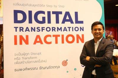 งานแถลงข่าวเปิดตัวหนังสือ เปลี่ยนธุรกิจในยุคดิจิทัล Step by Step Digital Transformation In Action