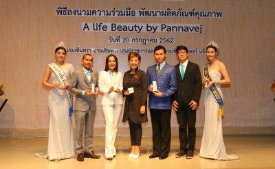 แถลงข่าวเปิดตัว A Life Beauty by Pannavej