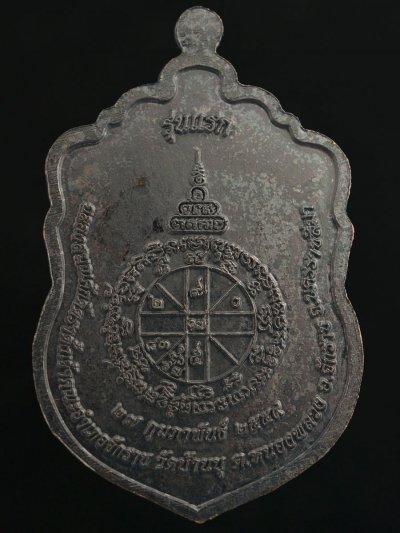 เหรียญพระรมดำ สีรุ้ง