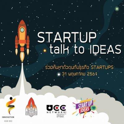 STARTUPS TALK TO IDEAS ร่วมค้นหาตัวต้นกับธุรกิจ STARTUP