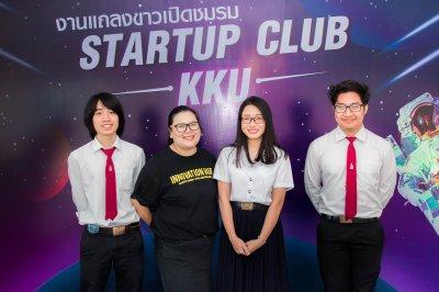 งานแถลงข่าวเปิดชมรม Startup Club KKU