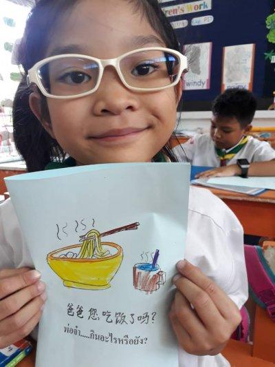 การเรียนการสอนภาษาจีน