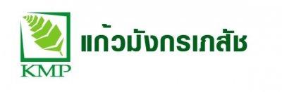 บริษัท แก้วมังกรเภสัช (KMP)