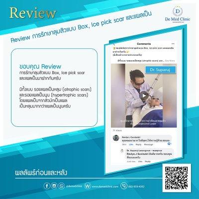 Review ผลการรักษาด้วยโปรแกรม Picosecond Laser  และโปรแกรมต่างๆ และ ผู้ใช้บริการที่ DeMed Clinic