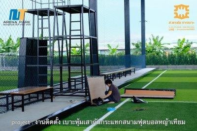 เบาะหุ้มเสากันกระแทกสนามฟุตบอลหญ้าเทียม