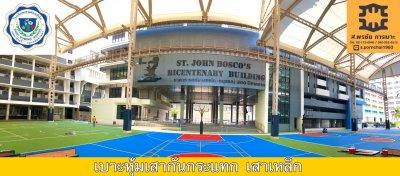โรงเรียนเซนต์ดอมินิก ( Saint Dominic School )