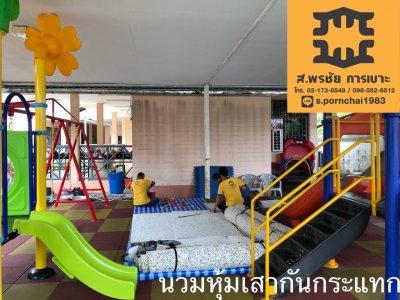 ส่งงาน : งานติดตั้งนวมหุ้มเสากันกระแทก สถานที่ : สนามเด็กเล่นศูนย์พัฒนาเด็กเล็กเทศบาลนครปากเกร็ด