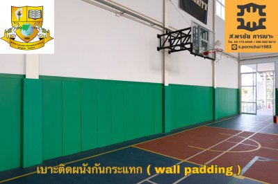 ผนังกันกระแทก ( GYM Wall padding )