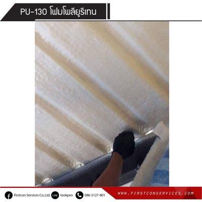 PU-130 โฟมโพลียูรีเทน