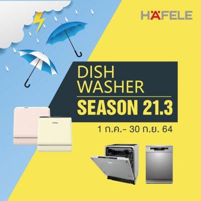โปรโมชั่นเครื่องล้างจาน DISHWASHER SEASON 21.3