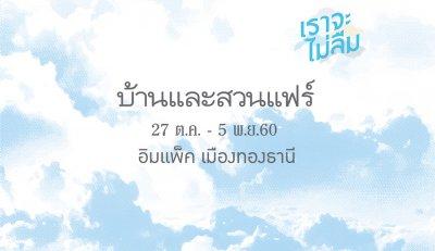 บ้านและสวนแฟร์ 2017 (27 ต.ค.-5 พ.ย.) @ อิมแพค เมืองทองธานี