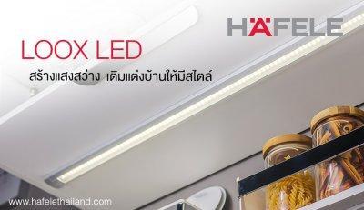 ลุกซ์แอลอีดี : สร้างแสงสว่าง เติมแต่งบ้านให้มีสไตล์