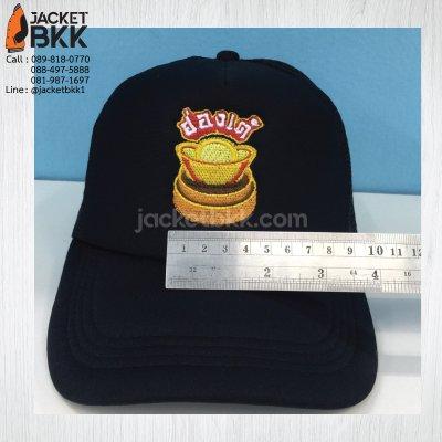 ผลงาน - งานปัก (หมวกแก๊ปผ้ามองตากูต์) เสริมฟองน้ำด้านหน้า ตาข่ายด้านหลัง