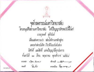 วุฒิบัตรทางการแพทย์ - Certificates