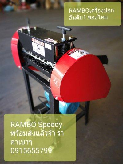 RAMBO Speedy เครื่องปอก2เสา