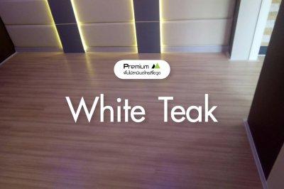 พื้นไม้ลามิเนต สี White Teak