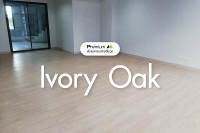 พื้นไม้ลามิเนต สี Ivory Oak