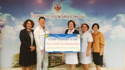CSR ณ โรงพยาบาลนพรัตราชธานี
