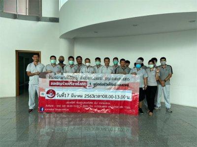 CSR บริจาคเลือด 2020