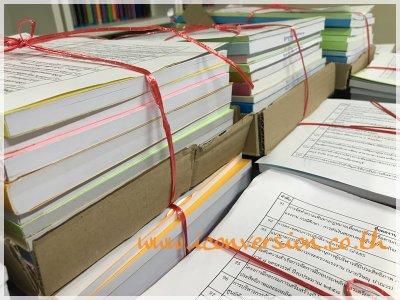 บริการสแกนเอกสาร01