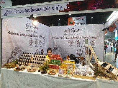 Exhibition มหกรรมสมุนไพรแห่งชาติ ครั้งที่ 16