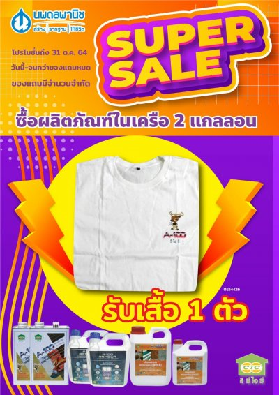 Promotion Supplier