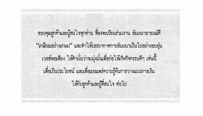 """ภาพบรรยากาศงานสัมมนาอารมณ์ดี """"เกษียณอย่างเกษม"""" 20 สิงหาคม 2560"""