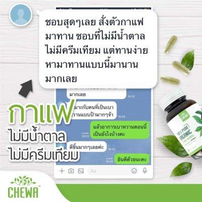 chewa รักษาเบาหวาน