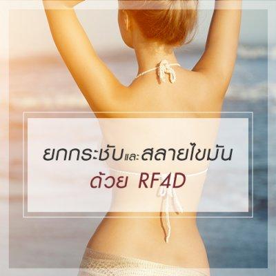 ยกกระชับและสลายไขมันด้วย RF4D