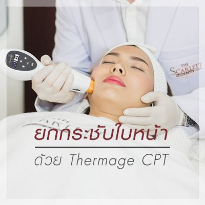 Thermage Double Lift
