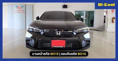 Honda Civic 2021 ติดตั้ง BO15 | BO15