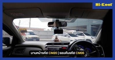 Honda City ติดตั้ง CM20 | CM05
