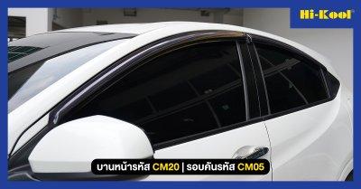 Honda HRV ติดตั้ง CM20 | CM05