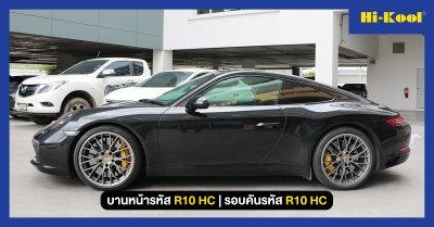 Porsche 911 Carrera S ติดตั้ง R10 HC