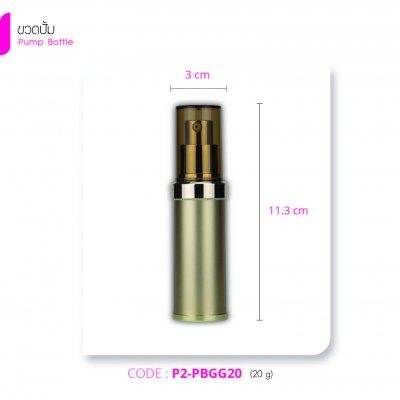 Pump Bottle