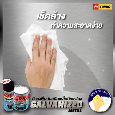 ภาพโฆษณาสีกัลวาไนซ์